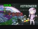 【ASTRONEER】ゆかりさんが掃除機片手に宇
