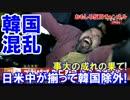 【韓国が右往左往の大混乱】 日米中の大使が揃って激怒!