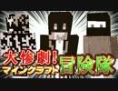 【実況】大惨劇!マインクラフト冒険隊 Part8【Minecraft】