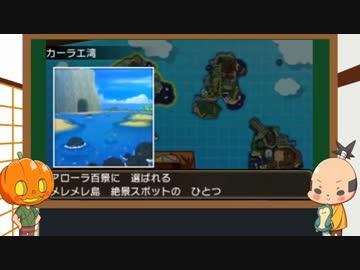 カーラエ湾への行き方 ポケモンサンムーン ゲーム/動画 ...
