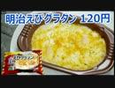 明治えびグラタン 120円