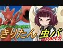【ポケモンSM実況】きりたんと虫パpart5