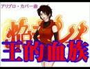 【UTAUカバー曲】焔音レイが歌うアリプロ『王的血族』
