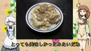 【ゆっくり解説】食べ物で遊ぼう!ステキなお菓子料理【カツ丼】 thumbnail