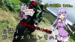ゆかりさん!ばいくですよ!バイク_Vol.3