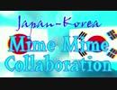 日韓マイムマイム合作