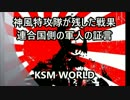 【KSM】神風特攻隊が残した戦果 連合国側の軍人の証言