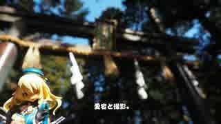 【初詣】愛宕神社で愛宕とケッコンしてきた。【艦これ】