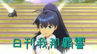 日刊 我那覇響 第1214号 「READY!!」 【ク