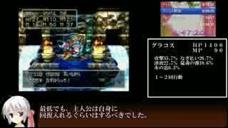 PS版DQ7RTA_13時間14分22秒_part8/22
