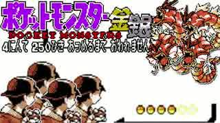 ポケモン全250匹集めるまで終われない旅 Part10【金銀】