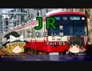 【ゆっくり】 JRを使わない旅 / part 05