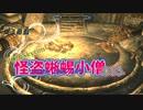 【ゆっくり実況】お人好し蜥蜴小僧【PC版Skyrim】023