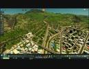 【Cities:Skylines】豊かな林間都市を目指