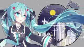 White Requiem 【g_k(Favori) feat.初音ミ
