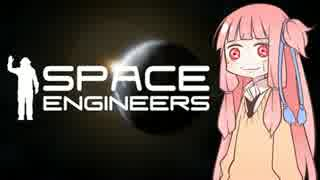 【Space_Engineers】スペースパイレーツ茜