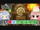 【ARK:Survival_Evolved】RE.琴葉恐竜探検隊!6回目【恐竜サバイバル】