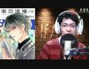 GUGU MANGA FRONTIA 第179-180回放送 東京喰種 トーキョーグール:re/エンジェル伝説