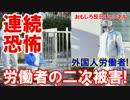 【韓国鳥インフルの恐怖】 外国人労働者が二次被害!作業員連絡取れず!