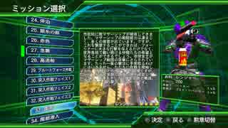 【地球防衛軍4.1】武器使い捨てINFERNO縛