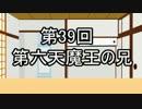 あきゅうと雑談 第39話 「第六天魔王の兄」