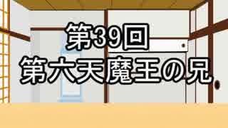 あきゅうと雑談 第39話 「第六天魔王の
