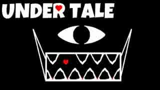 敵を-愛せる-RPG 【Undertale】 実況 Par