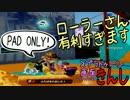 【特殊ルール】スプラトゥーン画面きんし!【#006】