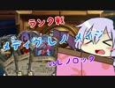 【Hearthstone】ゆかりさんのHS日記4【結月ゆかり実況】