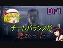 [BF1]第一次大戦の勝利目指して!!part7(ゆっくり&ボイスロイド実況)