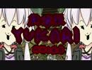 劇場版 ゆずき YUKARI  「恐怖の森編」  【VOICEROID実況】