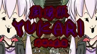 劇場版 ゆずき YUKARI  「恐怖の森編