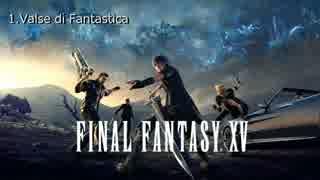 【BGM】FINAL FANTASY XV 名曲選【作業用】