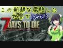 【7days to die】この新鮮な腐敗した世界で Part13【VOICEROID実況】