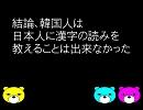 42 結論、韓国人は日本人に漢字の読みを