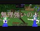 【Minecraft】銀河最強の氷精【ゆっくり実況】part2