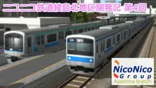 【A列車で行こう9】ニコニコ鉄道綾島北地