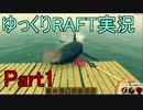 【Raft】【ゆっくり実況】~サメの襲来~ Part.1【Tensho】