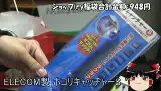 【福袋 2017】秋葉原のジャンク1000円福袋