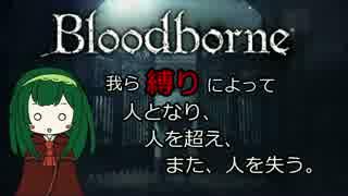 【bloodborne】東北ずん子「かねて縛りプレイを恐れたまえ」#01