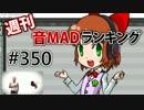 週刊音MADランキング #350 -12月第3週
