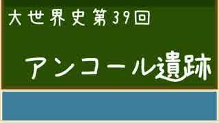 【大世界史】第39回 アンコール遺跡