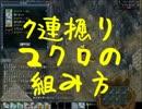 【UO】7連掘りマクロの組み方