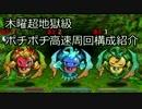 【パズドラ】木曜ダンジョン超地獄級ポチポチ高速周回