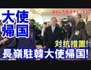【韓国に対抗措置】 長嶺駐韓大使が日本に到着!某国もどらずOK!