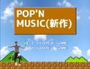 ポップンミュージック(新作)