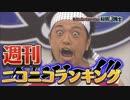 週刊ニコニコランキング #505 -1月第2週-