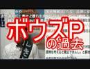 【桜井誠VSボウズP】桜井誠とボウズPのわかりやすい関係者の解説枠!