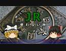 【ゆっくり】 JRを使わない旅 / part 01HD