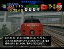 電車でGO!プロフェッショナル仕様 にちりん19号 0点運転士(一部大道芸)